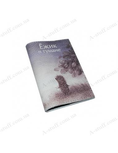 """Кожаная обложка на паспорт """"Ежик в тумане"""""""