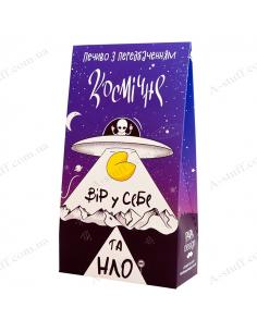 """Печенье с предсказаниями """"Космическое"""""""