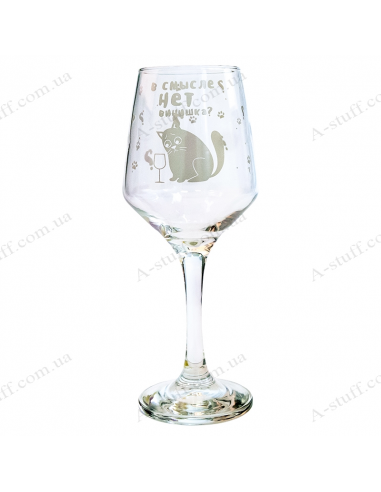 """Glass for wine """"I mean there is no wine"""""""