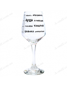 """Glass for wine """"Scale of readiness"""""""