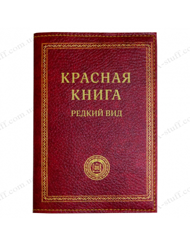 "Passport cover ""Red Book"""