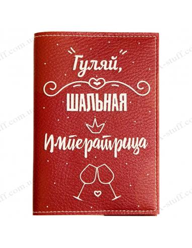 "Обложка для паспорта ""Гуляй шальная императрица"""
