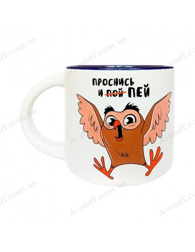 """Чашка """"Проснись и пой (пей)"""""""