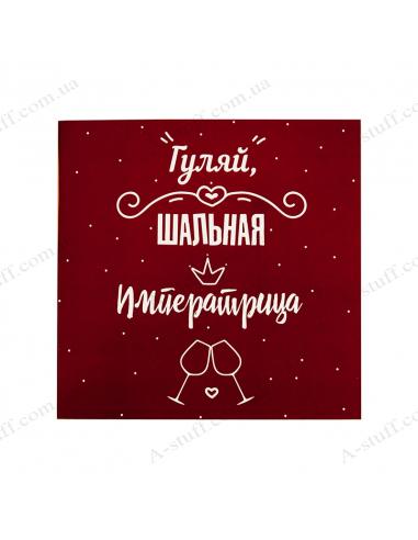 """Открытка - шоколадка """"Гуляй шальная императрица"""""""