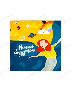 "Postcard - chocolate ""Dreams come true"""