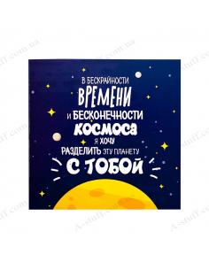 """Листівка - шоколадка """"У безмежності часу і нескінченності космосу я хочу розділити цю планету з тобою"""""""