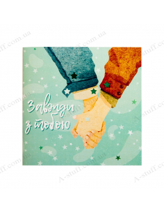 "Postcard - chocolate ""Always with you"""