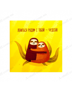 "Postcard - chocolate ""Being lazy with you is wonderful"""