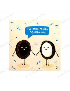"Postcard - chocolate ""You are my best half"""