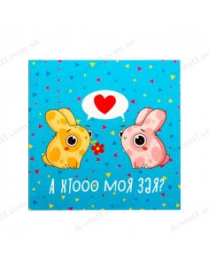 "Открытка - шоколадка ""Кто моя зая"""