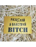 """Открытка карточка в кошелёк """"Разделяй и властвуй"""""""""""