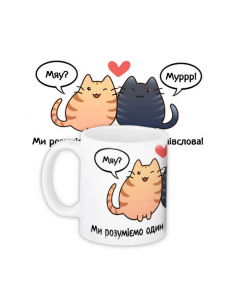 """Mug """"We understand each other with a half-word!"""""""