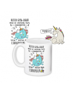 "Cup ""Always be yourself until you can be a unicorn - then always be a unicorn"""