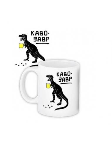"Чашка ""Кофе завр"""