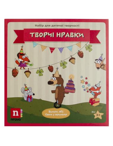"""Творческие нравки """"Праздник у медведя"""""""