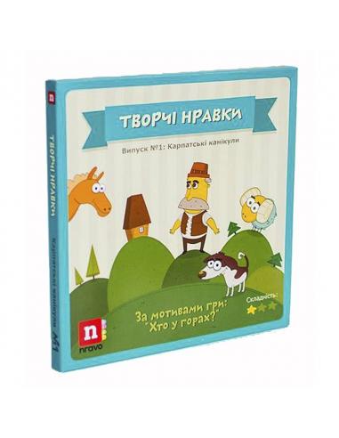 """Творческие нравки """"Карпатские каникулы"""""""