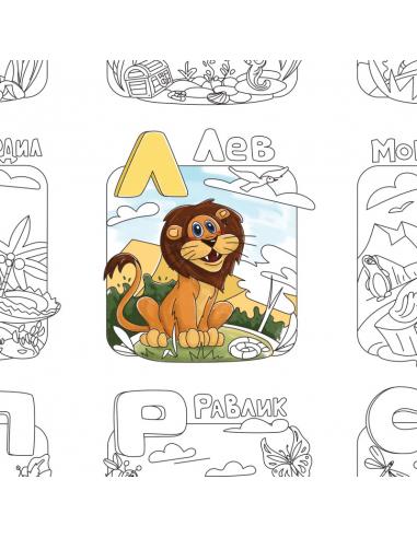 """Велика розмальовка """"Азбука. Світ тварин"""""""