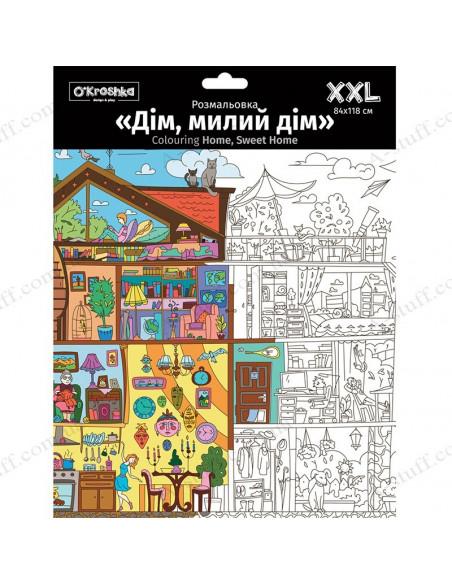 Купить раскраску XXL «Дом, милый дом.»