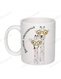 """Чашка """"Жирафы — Высокие..."""