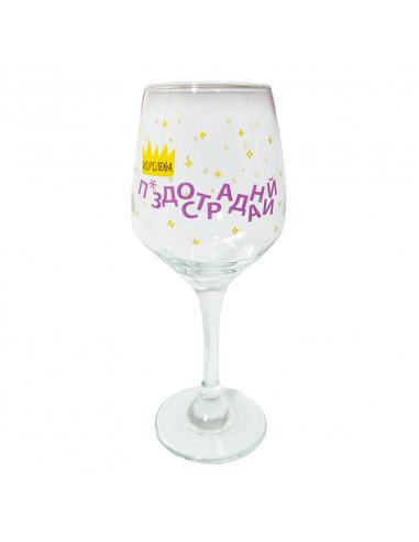 Wine Glass Queen