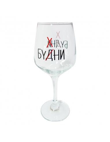 Wine Glass Get drunk