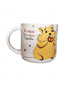 Чашка Їж з мене пий з мене...