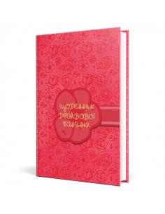 Щоденник драйвової панянки...