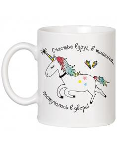 """Чашка Єдиноріг """"Щастя..."""