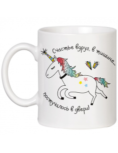 "Cup Unicorn ""Happiness..."
