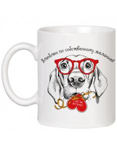 Чашка Собака «Закоханий за...