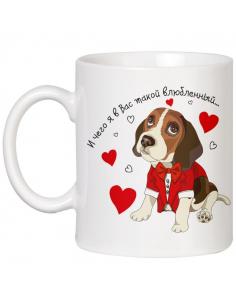 Чашка Собака «І чого я в...