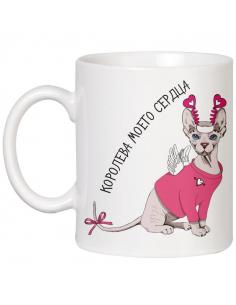 Чашка з кішкою «Королева...