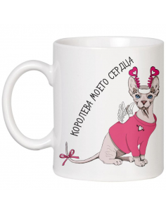 """Cup with a cat """"Queen of my..."""