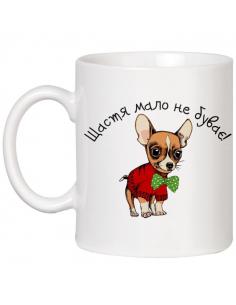 Чашка з собачкою «Щастя...