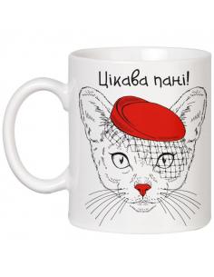 Чашка з кішечкою «Цікава...