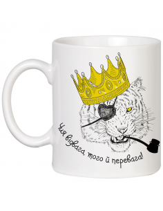 "Cup with a tiger ""Whose..."