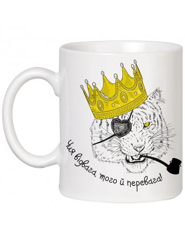 Чашка с тигром «Чия відвага» (укр)