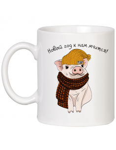 """Cup with a pig """"New Year is..."""