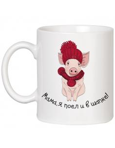 Чашка зі свинкою «Мама, я...