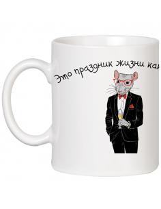 Чашка з щуром «Це свято...