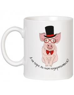 Чашка Свинка «А чи не час...