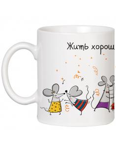 Чашка з пацюками «Жити...