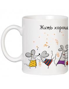 """Cup with rats """"Life is..."""
