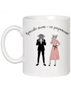 Чашка з пацюками «Красиво...