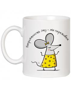 Чашка з щуром «Неприємність...