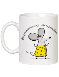 """Cup with a rat """"We will..."""