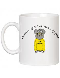 Чашка з щуром «Панове,...