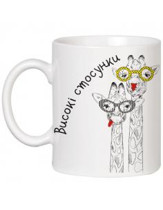 Чашка з жирафами «Високі...