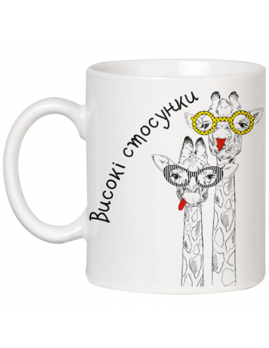 "Cup with giraffes ""High Relations"" (ukr)"