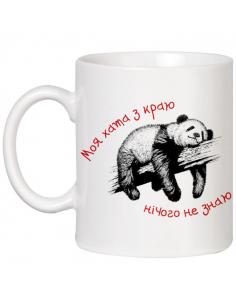 Чашка с пандой «Моя хата с...